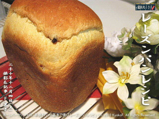 12/4(土)【レーズンパンレシピ】ホームベーカリー(HB)早焼きパンの基本で焼く「レーズンパンレシピ」! (c)2010 coda21. All Rights Reserved. @キャツピ&めん吉の【ぼろくそパパの独り言】      ▼クリックで別の画像が拡大します。