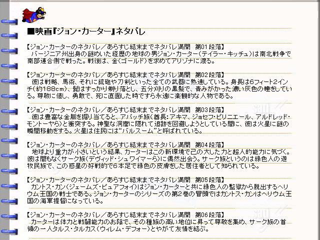 映画『ジョン・カーター』ネタバレ・あらすじ・ストーリー01@映画の森てんこ森