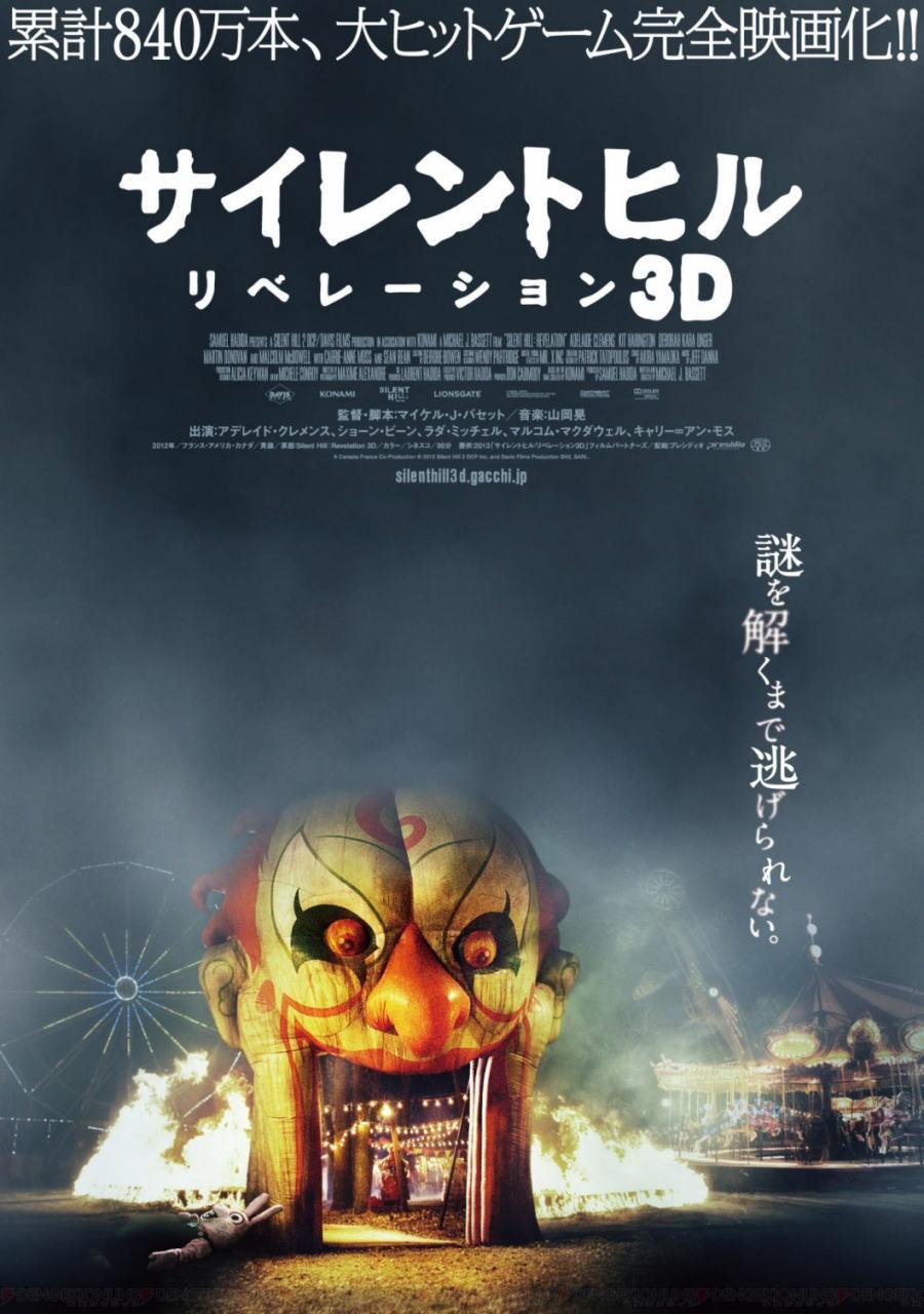 映画『サイレントヒル:リベレーション3D (2012) SILENT HILL: REVELATION 3D』ポスター(6)▼ポスター画像クリックで拡大します。