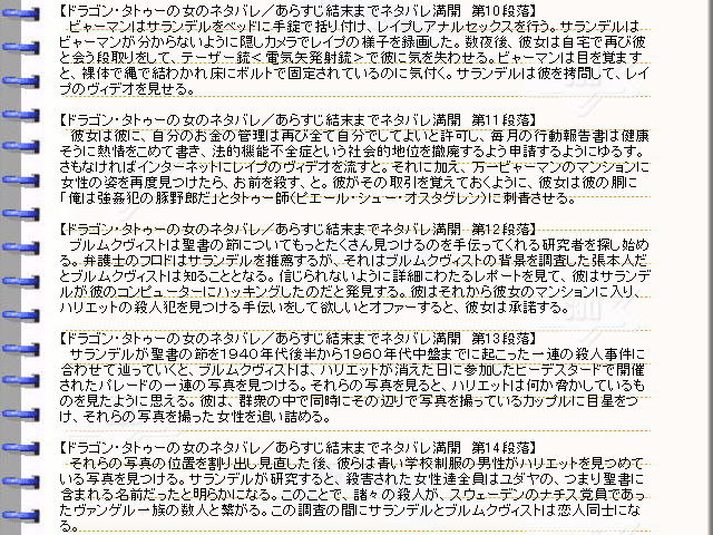 映画『ドラゴン・タトゥーの女』ネタバレ・あらすじ・ストーリー03@映画の森てんこ森