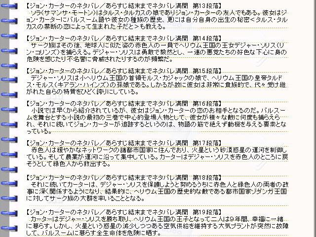 映画『ジョン・カーター』ネタバレ・あらすじ・ストーリー03@映画の森てんこ森