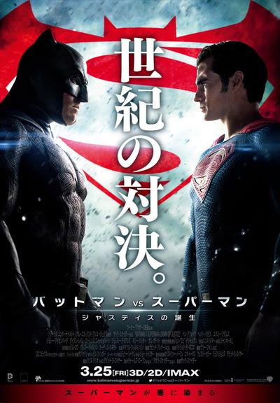 映画『バットマン vs スーパーマン ジャスティスの誕生 (2016) BATMAN v SUPERMAN: DAWN OF JUSTICE』日本語ポスター(2) ▼ポスター画像クリックで拡大します。
