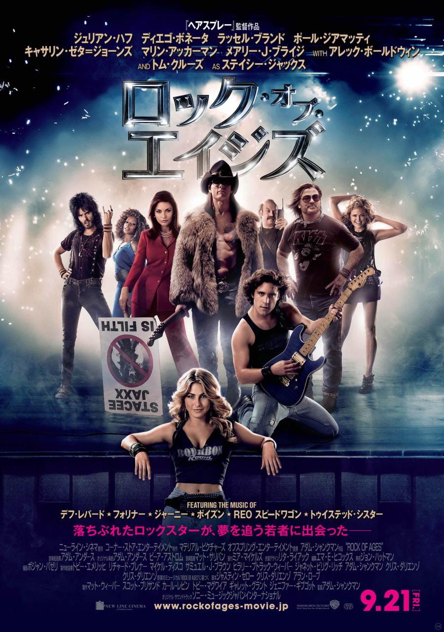 映画『ロック・オブ・エイジズ ROCK OF AGES』ポスター(2) ▼ポスター画像クリックで拡大します。