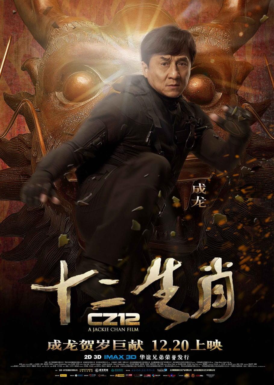 映画『ライジング・ドラゴン (2012) 十二生肖 (原題) / CHINESE ZODIAC / CZ12』ポスター(7)▼ポスター画像クリックで拡大します。