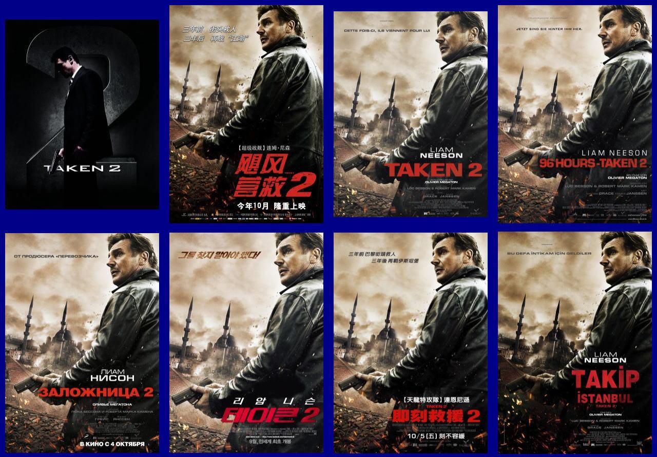 映画『96時間/リベンジ TAKEN 2』ポスター(6) ▼ポスター画像クリックで拡大します。