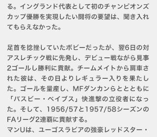 映画『ユナイテッド-ミュンヘンの悲劇-』あらすじ・ストーリー04