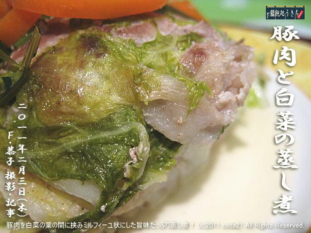 2/3(木)【豚肉と白菜の蒸し煮】豚肉を白菜の葉の間に挟みミルフィーユ状にした旨味たっぷり蒸し煮! (c)2011 coda21 All Rights Reserved.@キャツピ&めん吉の【ぼろくそパパの独り言】 ▼マウスオーバー(カーソルを画像の上に置く)で別の画像に替わります。     ▼クリックで1280x960画像に拡大します。