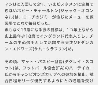 映画『ユナイテッド-ミュンヘンの悲劇-』あらすじ・ストーリー02