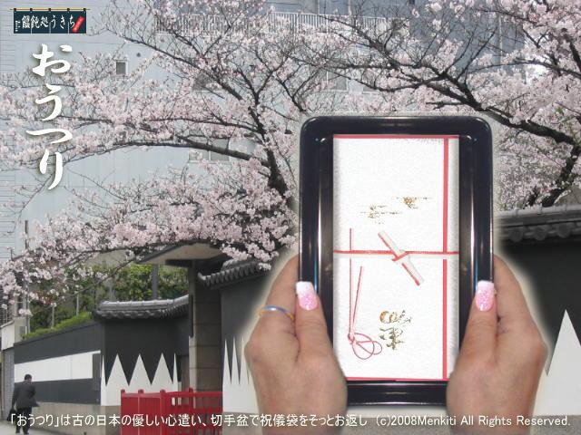 「おうつり」は古の日本の優しい心遣い、切手盆で祝儀袋をそっとお返し@キャツピ&めん吉の【ぼろくそパパの独り言】 クリックで拡大します。