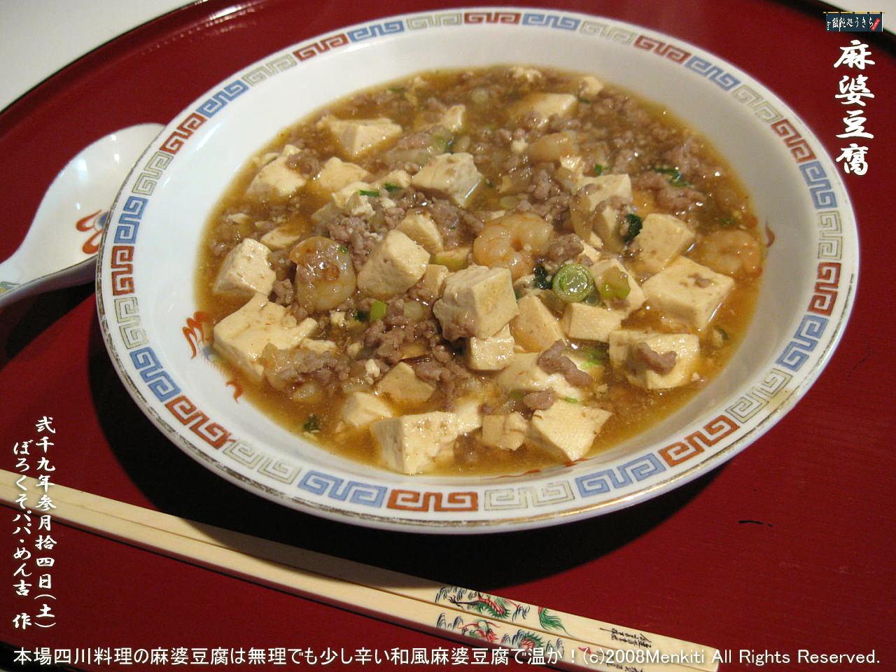 3/14(土)【麻婆豆腐】本場四川料理の麻婆豆腐は無理でも少し辛い和風麻婆豆腐で温か!@キャツピ&めん吉の【ぼろくそパパの独り言】    ▼クリックで1280x960pxlsに拡大します。