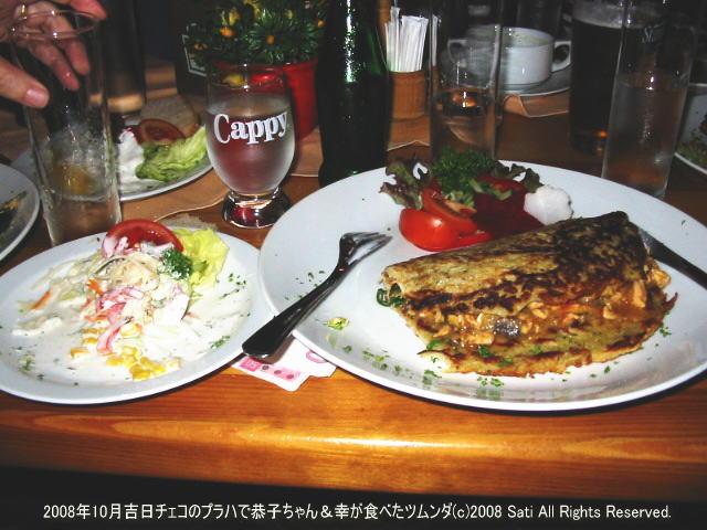 10月29日チェコのツムンダ「チェコ風お好み焼き(ブランボラク bramborák)」料理を研究して、ベーコン入りツムンダ完成の域に到達 @キャツピ&めん吉の【ぼろくそパパの独り言】 クリックで拡大します。