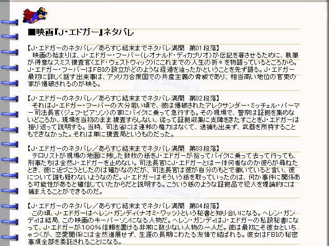 映画『J・エドガー』ネタバレ・あらすじ・ストーリー01@映画の森てんこ森