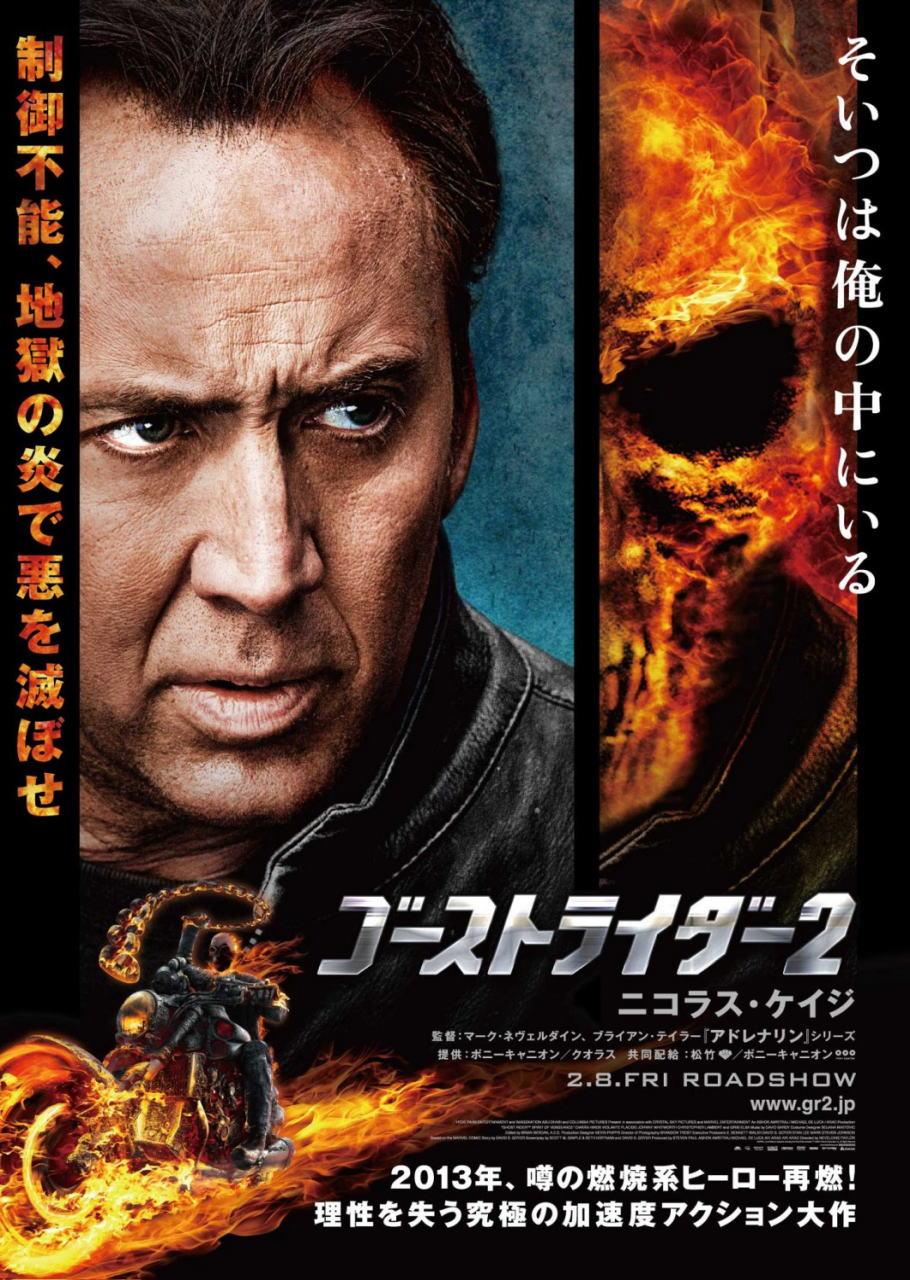 映画『ゴーストライダー2 GHOST RIDER: SPIRIT OF VENGEANCE』ポスター(4)▼ポスター画像クリックで拡大します。