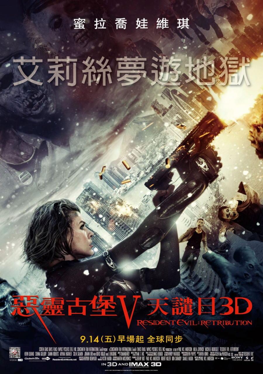映画『バイオハザードV:リトリビューション RESIDENT EVIL: RETRIBUTION』ポスター(2) ▼ポスター画像クリックで拡大します。