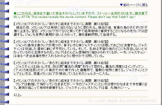 映画『メランコリア』ネタバレ・あらすじ・ストーリー02@映画の森てんこ森
