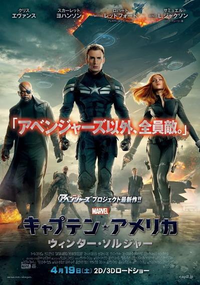 映画『キャプテン・アメリカ/ウィンター・ソルジャー (2014) CAPTAIN AMERICA: THE WINTER SOLDIER』ポスター(3) ▼ポスター画像クリックで拡大します。