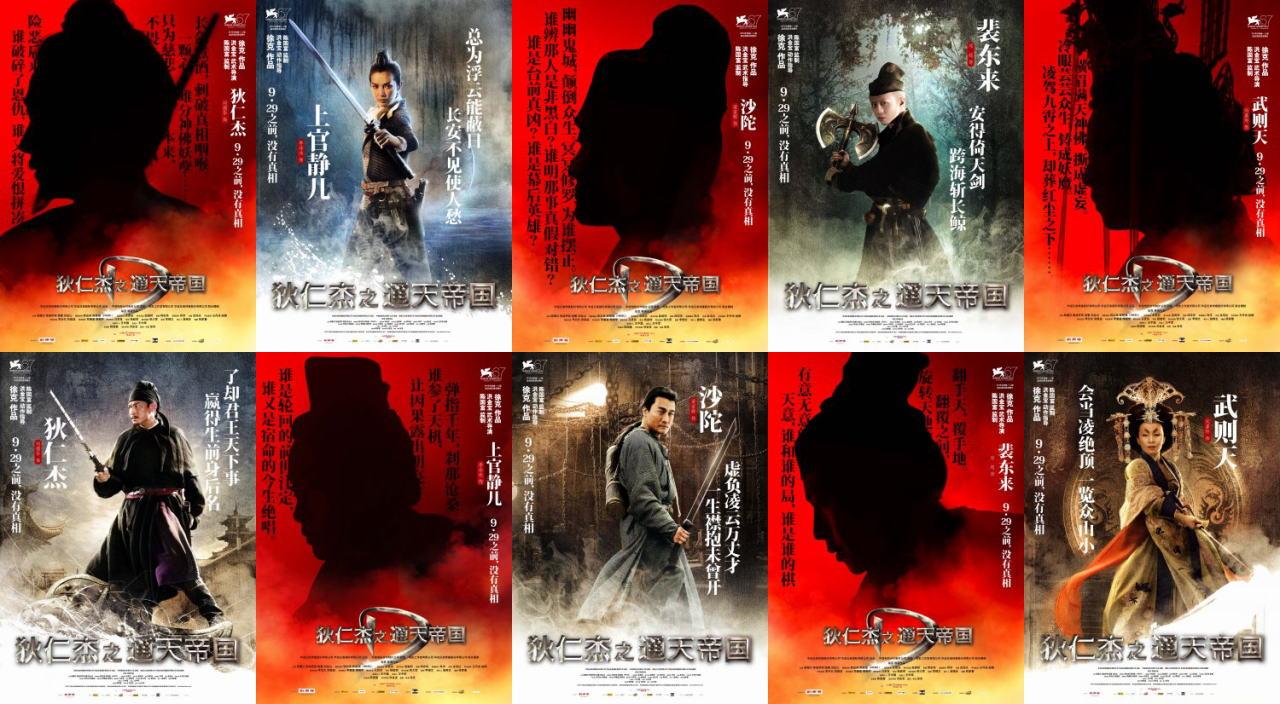 映画『王朝の陰謀 判事ディーと人体発火怪奇事件 DETECTIVE DEE AND THE MYSTERY OF THE PHANTOM FLAME』ポスター(2)▼ポスター画像クリックで拡大します。