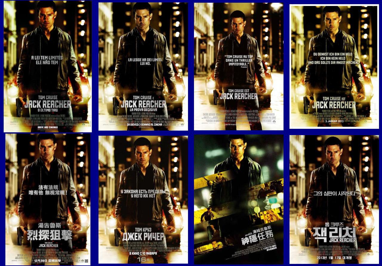 映画『アウトロー JACK REACHER』ポスター(5)▼ポスター画像クリックで拡大します。