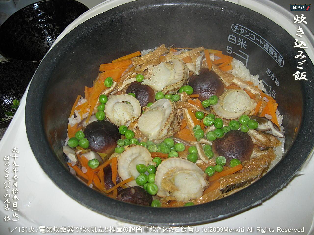 1/13(火)電気炊飯器で炊く帆立と椎茸の超簡単炊き込みご飯旨し@キャツピ&めん吉の【ぼろくそパパの独り言】     ▼クリックで1280x960pxlsに拡大します。