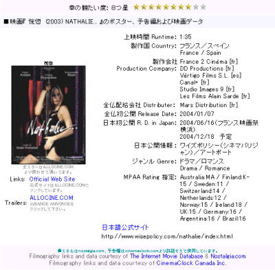 ▼クリックで映画『 恍惚 (2003) NATHALIE... 』へ 『恍惚』TV放送/画像