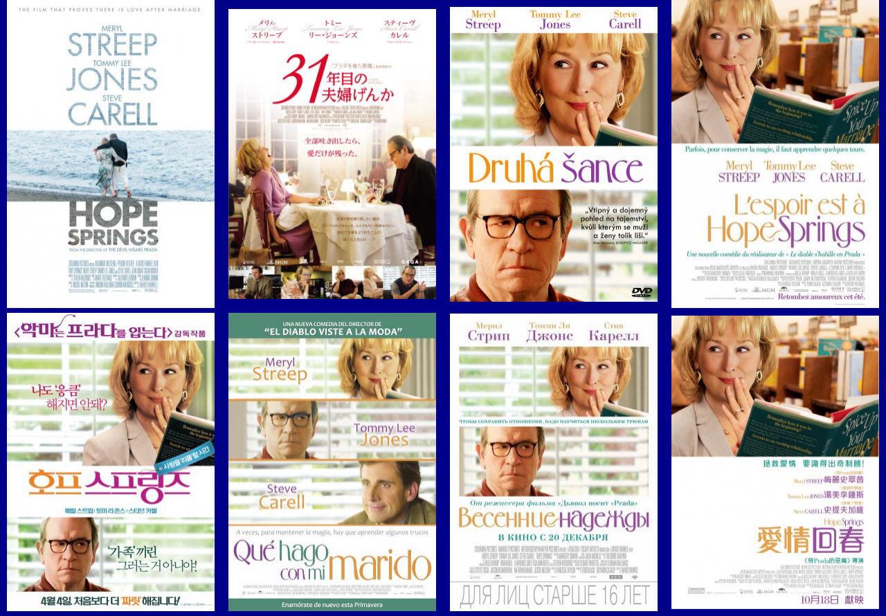 映画『31年目の夫婦げんか HOPE SPRINGS』ポスター(4) ▼ポスター画像クリックで拡大します。