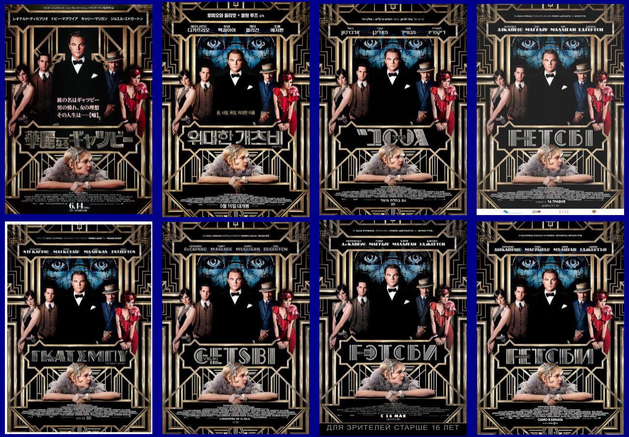 映画『華麗なるギャツビー (2013) THE GREAT GATSBY』ポスター(8) ▼ポスター画像クリックで拡大します。