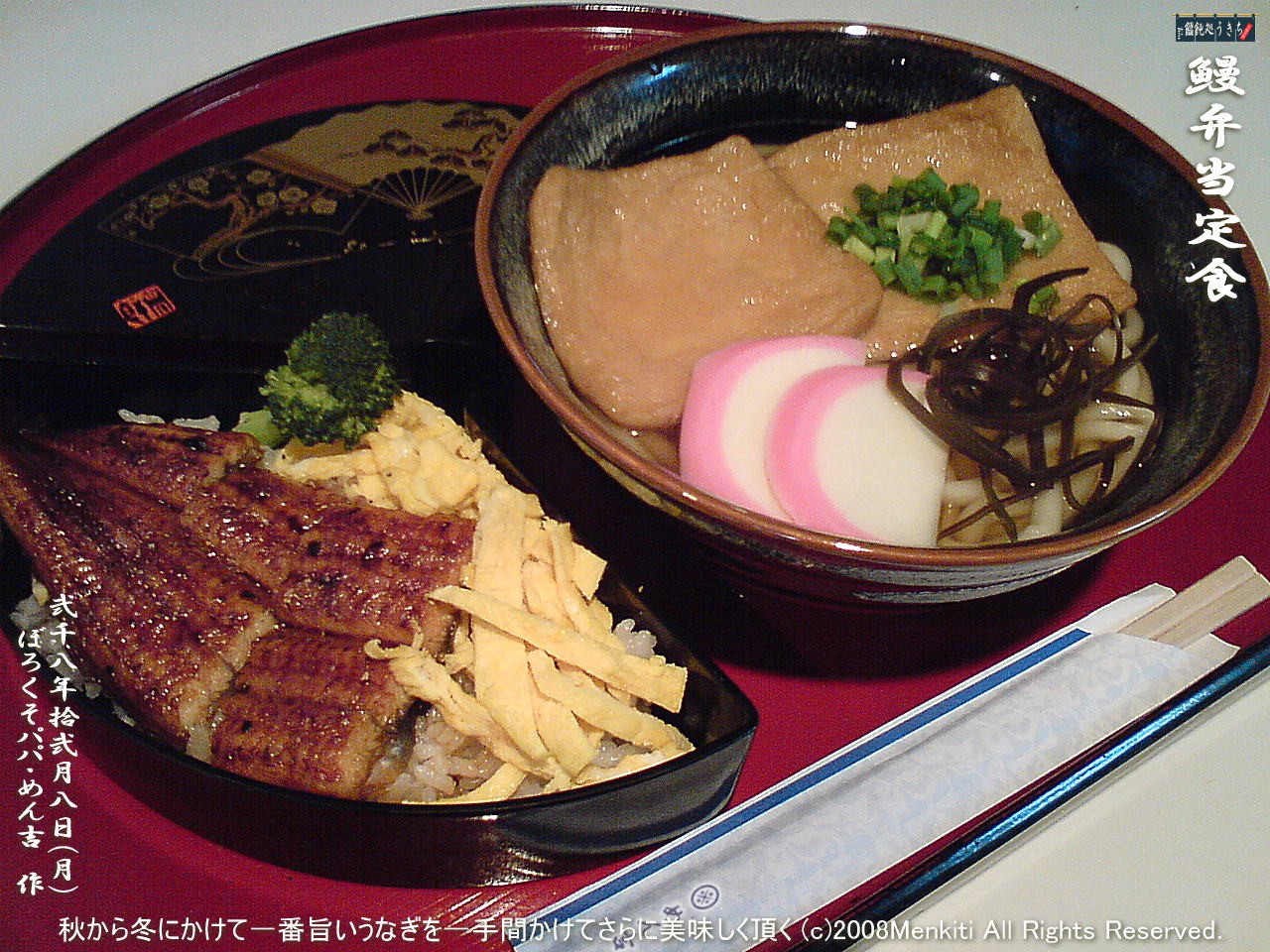 12/8(月)鰻弁当定食:秋から冬にかけて一番旨いうなぎを一手間かけてさらに美味しく頂く@キャツピ&めん吉の【ぼろくそパパの独り言】    ▼クリックで1280x960pxlsに拡大します。
