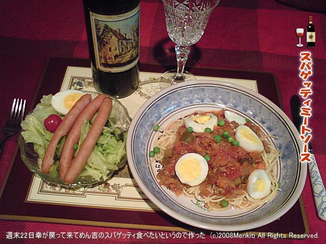 週末22日幸が戻って来てめん吉のスパゲッティ食べたいというので作った。ドイツバイエルンのソーセージとフランスボルドー赤ワイン1983年産ものも添えてスタミナと免疫力をつけてもらおう!@キャツピ&めん吉の【ぼろくそパパの独り言】       ▼クリックで拡大します。