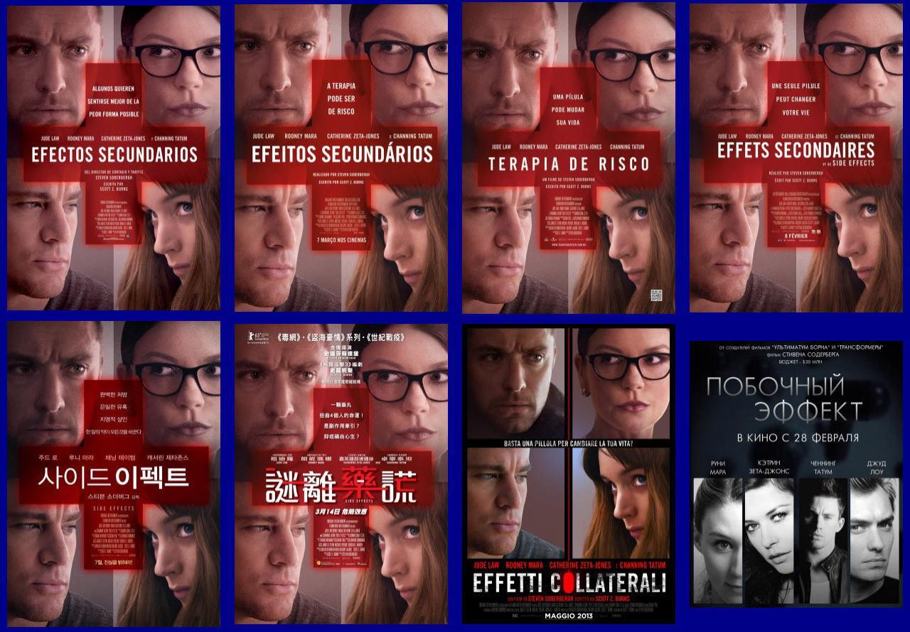 映画『サイド・エフェクト (2013) SIDE EFFECTS』ポスター(9)▼ポスター画像クリックで拡大します。