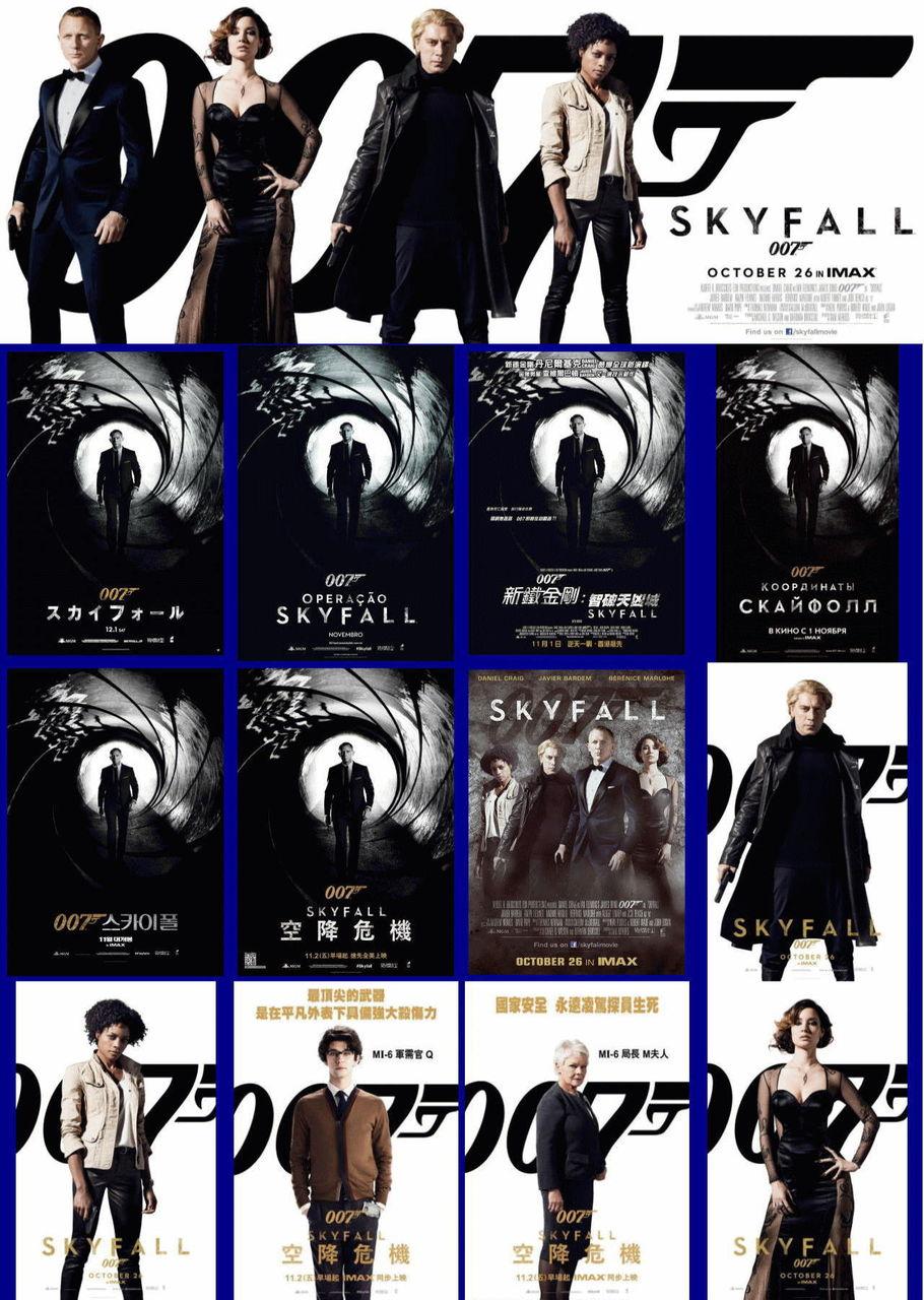 映画『007 スカイフォール SKYFALL』ポスター(6)▼ポスター画像クリックで拡大します。