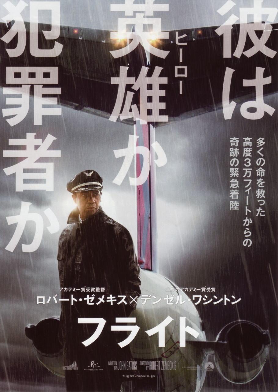 映画『フライト FLIGHT』ポスター(6)▼ポスター画像クリックで拡大します。