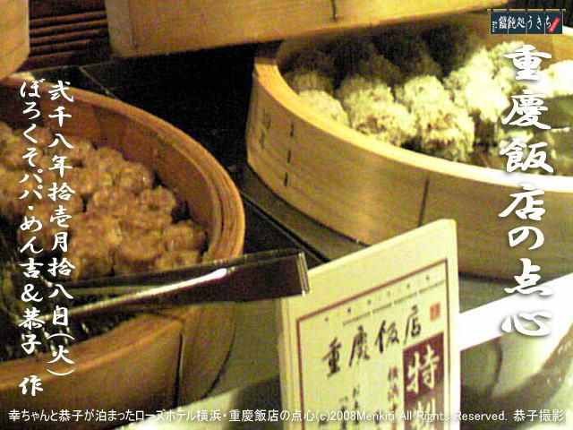 幸ちゃんと恭子が泊まったローズホテル横浜・重慶飯店の点心、美味しく頂きました!サイコー!@キャツピ&めん吉の【ぼろくそパパの独り言】       ▼クリックで拡大します。