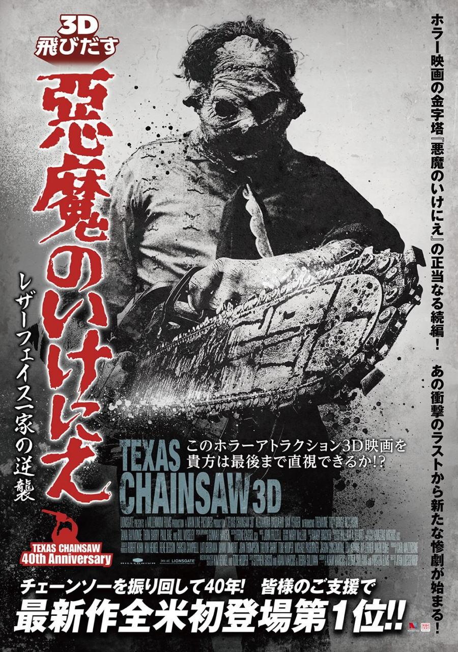 映画『飛びだす 悪魔のいけにえ レザーフェイス一家の逆襲 TEXAS CHAINSAW 3D』ポスター(4)▼ポスター画像クリックで拡大します。