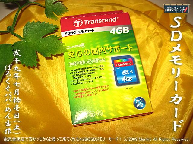 7/11(土)【SDメモリーカード】電気量販店で安かったからと買って来てくれた4GBのSDメモリーカード! @キャツピ&めん吉の【ぼろくそパパの独り言】 ▼マウスオーバー(カーソルを画像の上に置く)で別の画像に替わります。     ▼クリックで1280x960画像に拡大します。
