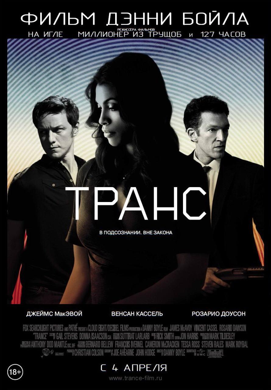 映画『トランス (2013) TRANCE』ポスター(4)▼ポスター画像クリックで拡大します。