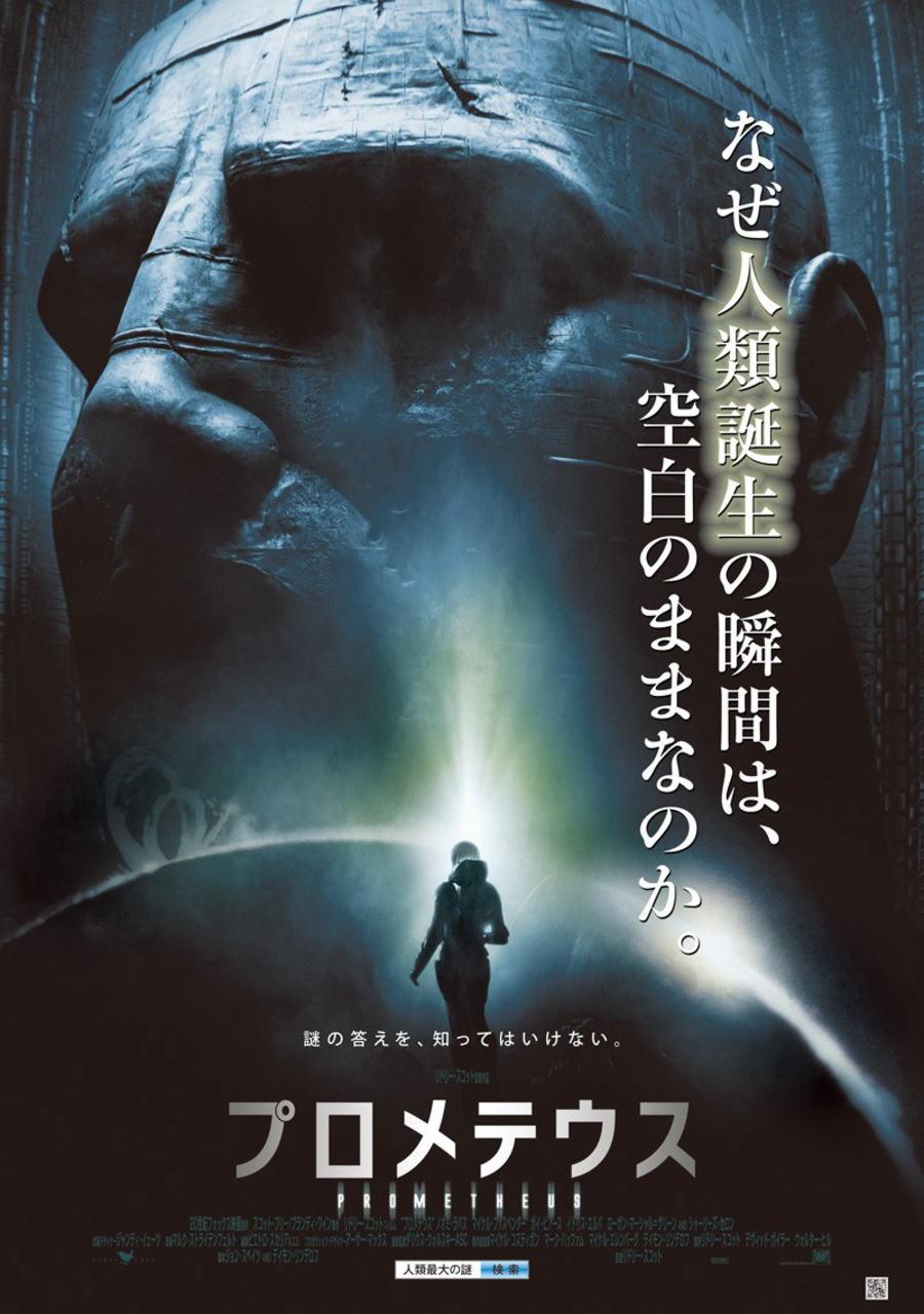 映画『プロメテウス PROMETHEUS』ポスター(2) ▼ポスター画像クリックで拡大します。