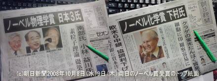朝日新聞2008年10月8日(水)9日(木)朝刊@屋根裏部屋のピアノ弾き【ぼろくそパパの独り言】