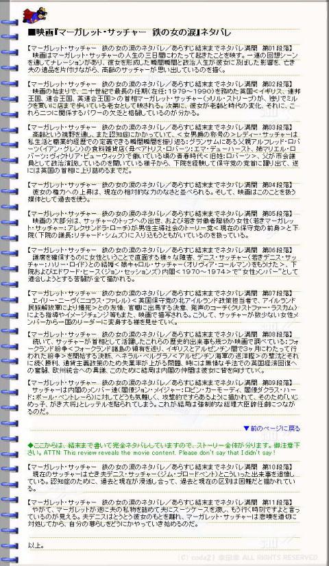 映画『マーガレット・サッチャー 鉄の女の涙』ネタバレ480x826