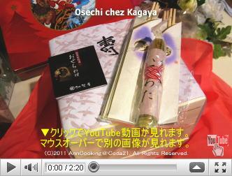 ※クリックでYouTube動画『加賀屋のおせち料理』へ