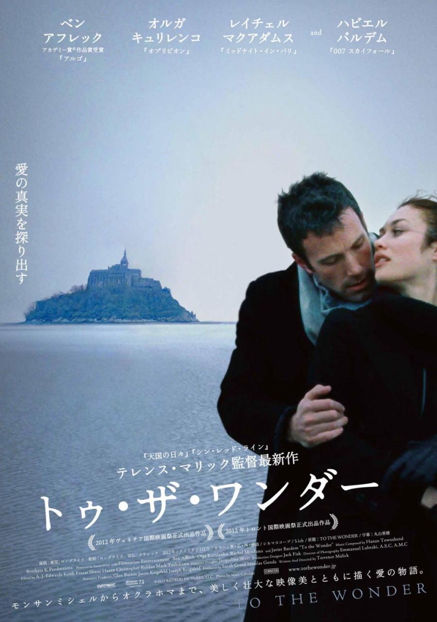 映画『トゥ・ザ・ワンダー TO THE WONDER』ポスター(3)▼ポスター画像クリックで拡大します。