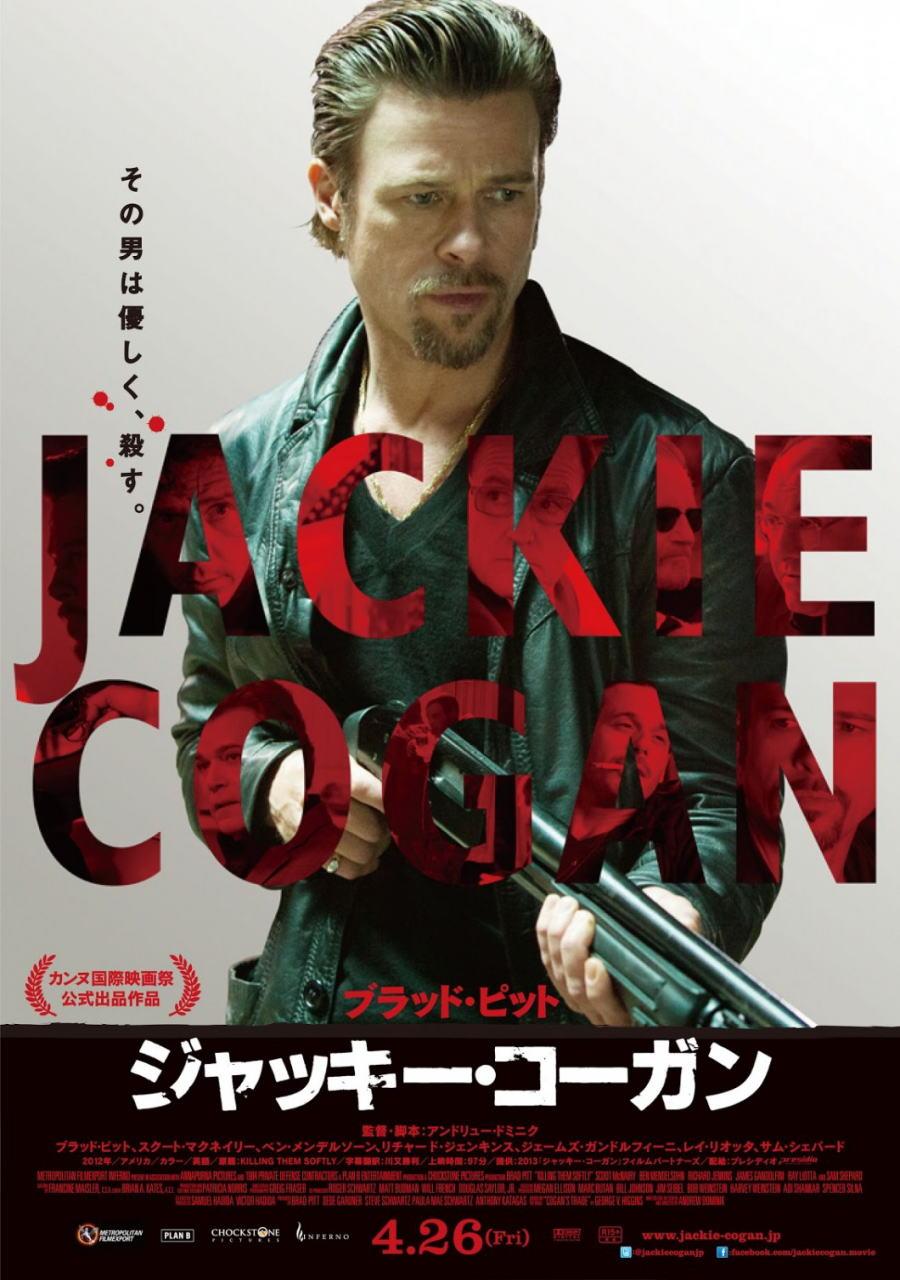 映画『ジャッキー・コーガン KILLING THEM SOFTLY』ポスター(2)▼ポスター画像クリックで拡大します。