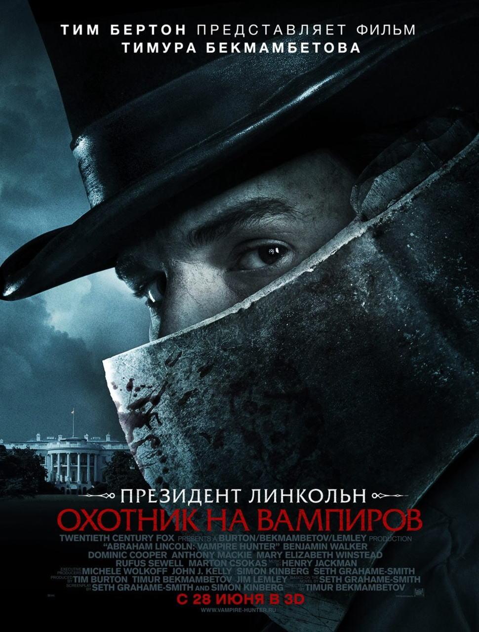 映画『リンカーン/秘密の書 ABRAHAM LINCOLN: VAMPIRE HUNTER』ポスター(4)▼ポスター画像クリックで拡大します。