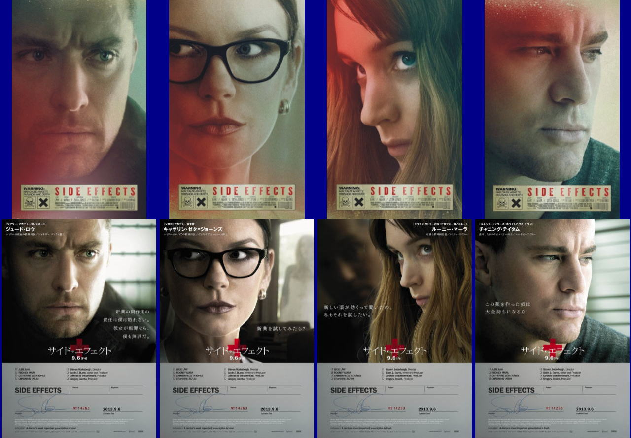 映画『サイド・エフェクト (2013) SIDE EFFECTS』ポスター(8) ▼ポスター画像クリックで拡大します。