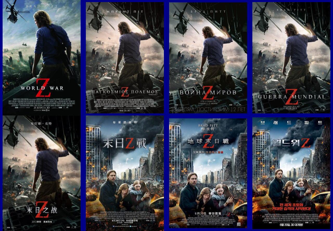 映画『ワールド・ウォーZ (2013) WORLD WAR Z』ポスター(7)▼ポスター画像クリックで拡大します。