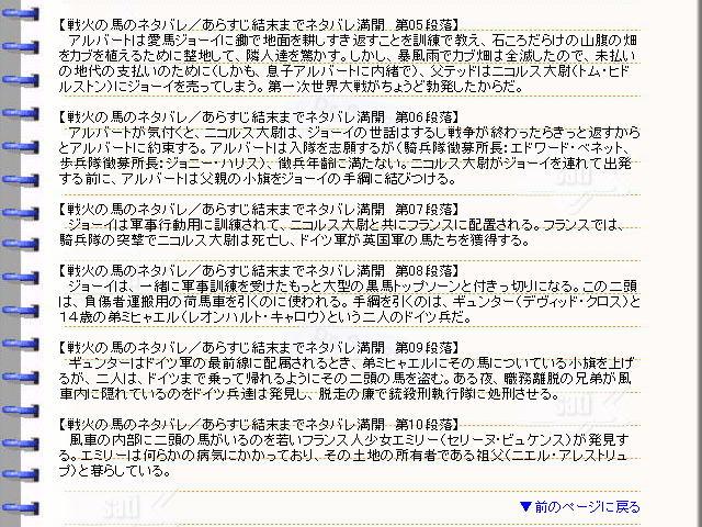 映画『戦火の馬』ネタバレ・あらすじ・ストーリー02@映画の森てんこ森
