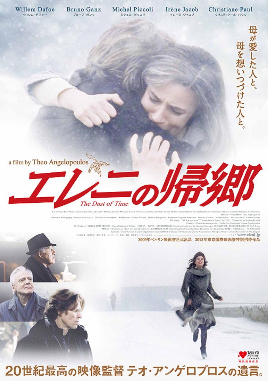 映画『エレニの帰郷 (2008) TRILOGIA II: I SKONI TOU CHRONOU (原題) / THE DUST OF TIME (英題)』ポスター(2)▼ポスター画像クリックで拡大します。