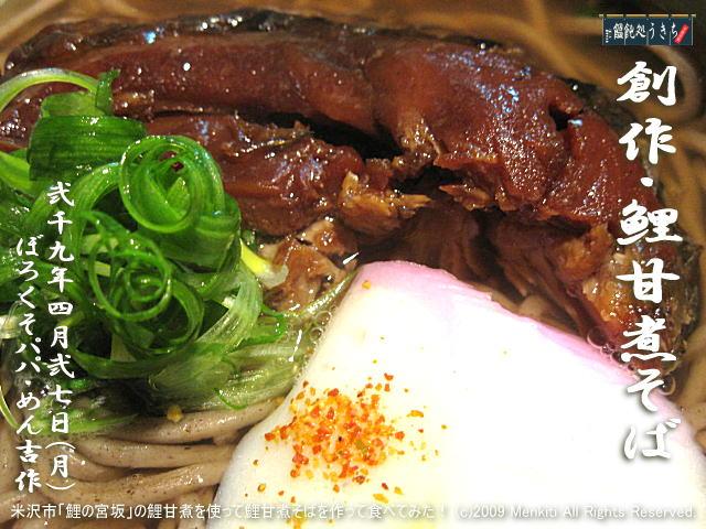 4/27(月)【創作・鯉甘煮そば】米沢市「鯉の宮坂」の鯉甘煮を使って鯉甘煮そばを作って食べてみた!  @キャツピ&めん吉の【ぼろくそパパの独り言】      ▼クリックで元の画像が拡大します。
