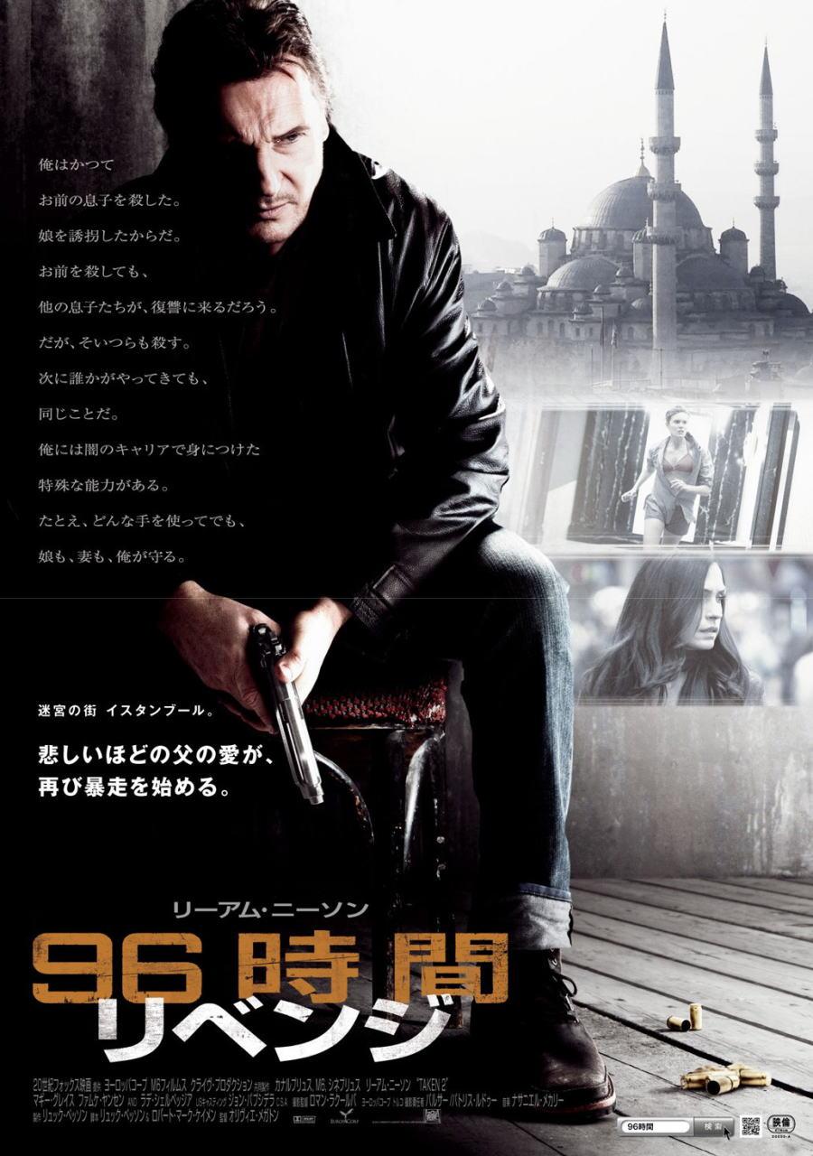 映画『96時間/リベンジ TAKEN 2』ポスター(2) ▼ポスター画像クリックで拡大します。