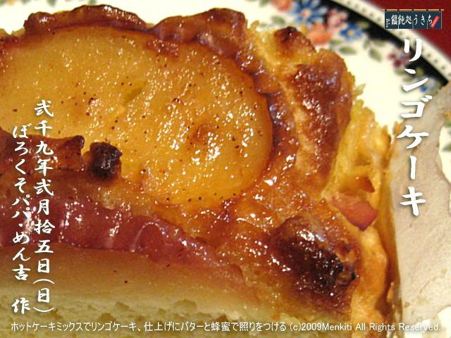 2/15(日)ホットケーキミックスでリンゴケーキ、仕上げにバターと蜂蜜で照りをつける @キャツピ&めん吉の【ぼろくそパパの独り言】     ▼クリックで元の画像が拡大します。