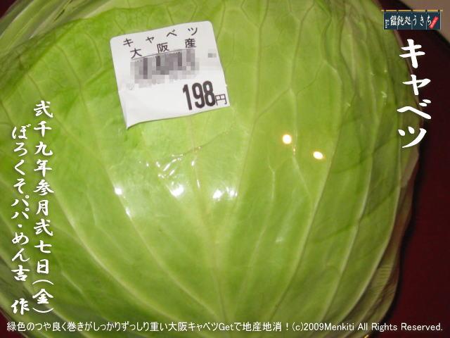 3/27(金)【キャベツ】緑色のつや良く巻きがしっかりずっしり重い大阪キャベツGetで地産地消!@キャツピ&めん吉の【ぼろくそパパの独り言】     ▼クリックで元の画像が拡大します。